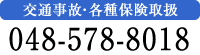 048-578-8018